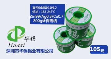 Sn99/Ag0.3/Cu0.7 华锡环保锡线800g/卷 105元