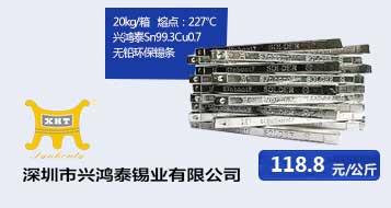 Sn990.3/Cu0.7 兴鸿泰环保锡条 20kg/箱 118.8元/kg