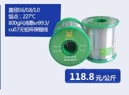 Sn990.3/Cu0.7 兴鸿泰环保锡线1000g/卷 118.8元/kg