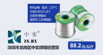Sn990.3/Cu0.7 中实环保锡线800g/卷 88.2元/卷
